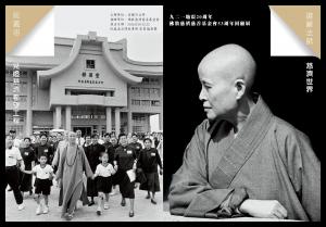 阮義忠台灣故事館, 第8檔展覽「證嚴法師《慈濟世界》&阮義忠《見證慈濟希望工程》」已於9月20日開展