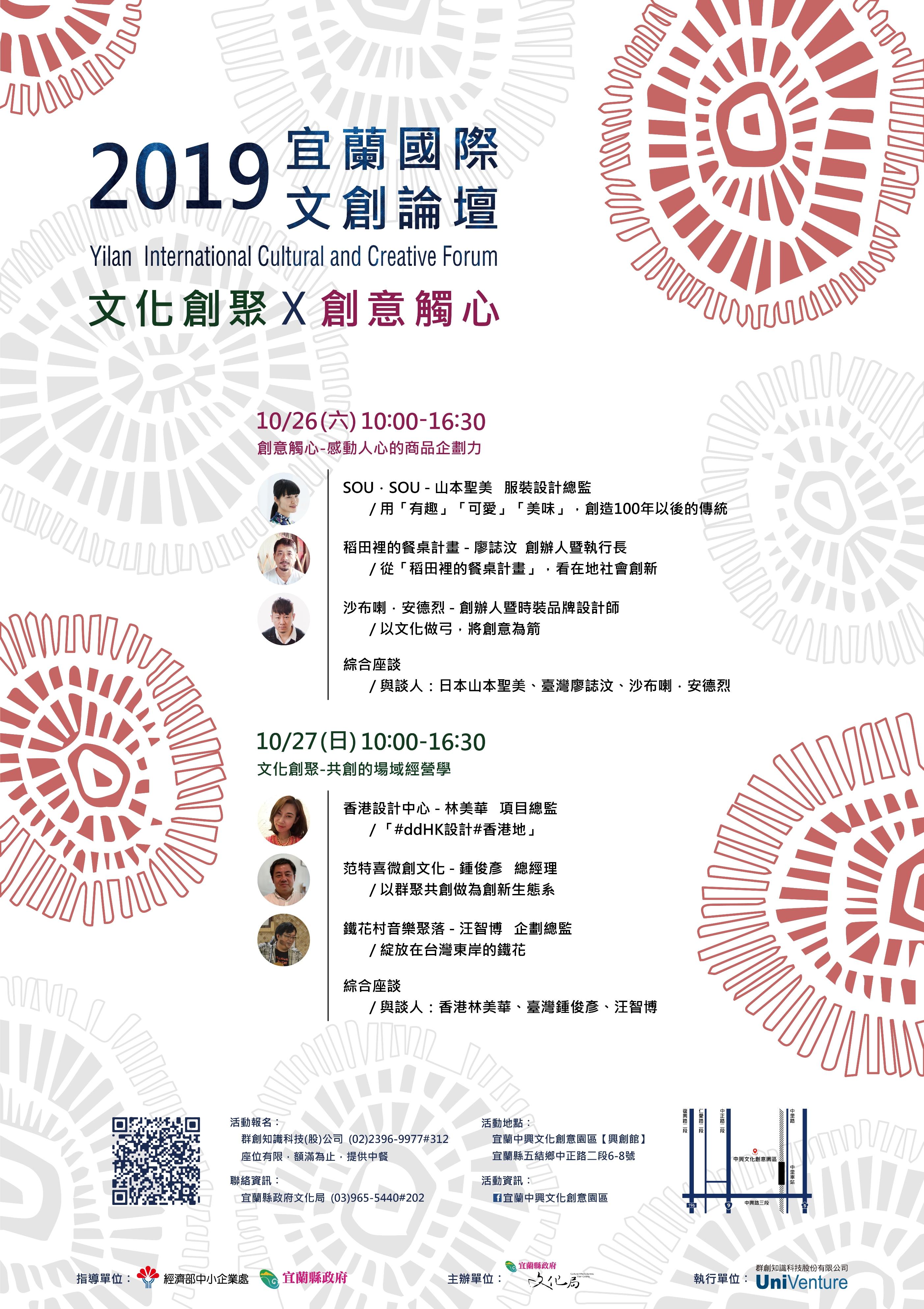 2019宜蘭國際文創論壇-文化創聚x創意觸心