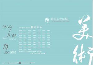 2019台南應用科技大學美術系教授展