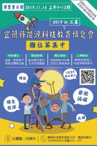 2019能源科技教育博覽會活動辦法