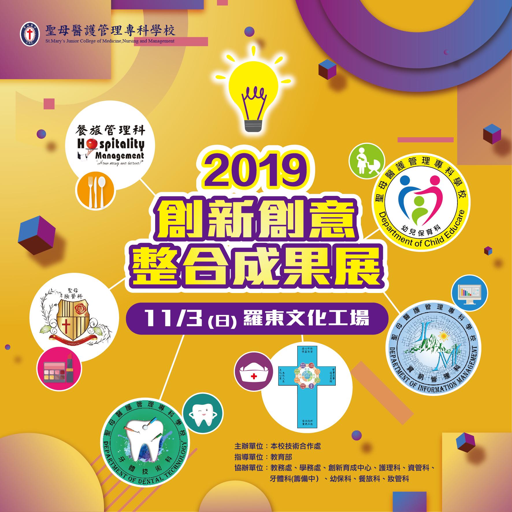 聖母醫護管理學校『2019創新創意整合成果展』