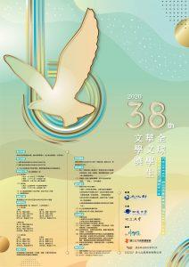 2020年第三十八屆全球華文學生文學獎