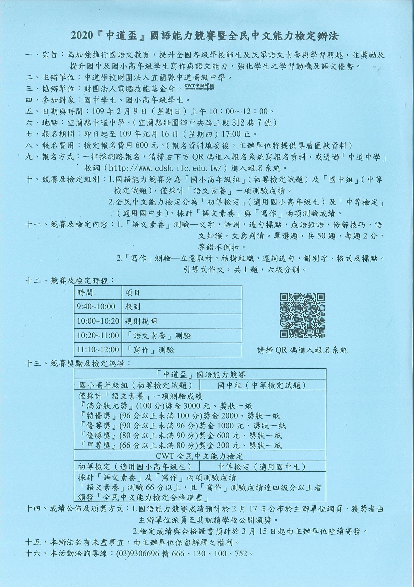 中道中學「全民中檢暨「中道盃』國語文能力競賽」